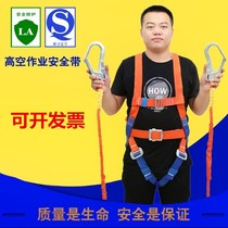 High-altitude safety belt single double hook outdoor construction safety rope full body Five-Point European-style air conditioning electrical safety belt