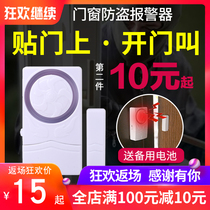 Alarm Home anti-theft induction doors and Windows anti-theft alarm door magnetic door reminder window dormitory rental room