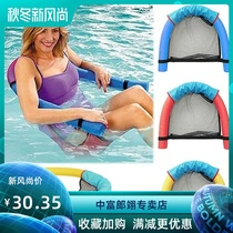 Floating plate floating chair swimming equipment floating bed recliner water supplies floating row play water floating floating plate swimming ring buoyancy stick chair