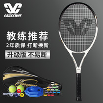 Clos Wei tennis racket single beginner with line ball adult double training college students tennis suit men and women