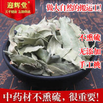 (Ying Hui Tang) herbal medicine apocynum leaves authentic wild apocynum leaves 500g grams can bubble apocynum tea