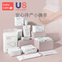 Babycare pregnant women to prepare for the spring and summer admission of a full set of mother and child combination maternal postpartum Moon supplies Preparation