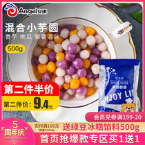 Sigh life Taro small round purple sweet potato Taro mixed finished balls sago milk tea shop special material 500g