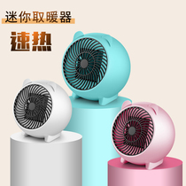 Mini heater heater electric heating household energy-saving heating electric stove energy-saving small small sun god