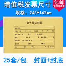 Voucher cover ticket size accounting voucher cover binding covers VAT friends Sima General computer voucher leather kraft paper 243*142mm