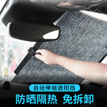 Car sunshade sunscreen insulation sunshade car with automatic shrinkage truck sunshade front window sun visor