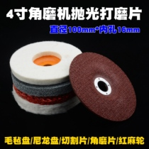 4 inch angle grinder nylon fiber disc sheep wool felt wheel angle grinder cutting piece red linen wheel flannel wheel polishing