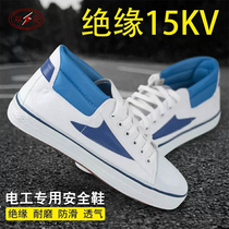 Double an 15kV electrical shoes insulation shoes leisure mining shoes labor protection shoes protective shoes safety shoes electrician professional