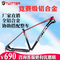 Aluminum alloy mountain frame bicycle frame 27 5 inch 29 inch ultra-light aluminum alloy mountain bike frame special