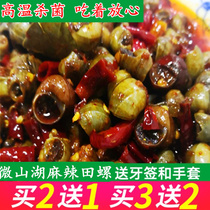 Tiansu spicy spicy spicy spicy spicy tahoe micro-mountain lake fried tian snail meat spicy snails powder snack mud screw ready-to-eat