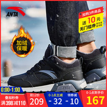 ANTA Sports Shoes mens winter cotton shoes official website 2019 new Winter Warm mens leather running casual shoes