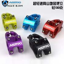 Astro speed down the handle 31 8 riser hollow aluminum short bike to the mountain bike handlebar climbing