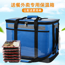 New 51L waterproof takeaway incubator electric Beauty Group delivery package fast food portable refrigerated box car picnic