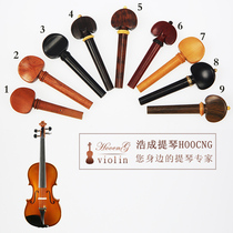 Hao Cheng Violin string axis tuning shaft JuJube Yumu Snake wood violin accessories hit the Conchen shaft knob
