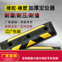 Rubber-plastic wheel positioner rubber parking parking reverse parking stopper block car car garage stop backstop