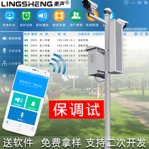 Lingshen ZH-IP212 Network Broadcast System outdoor Outdoor Waterproof sound column school campus public ip broadcast