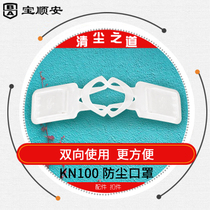 Baoshun Anqing Dust Way dust mask gas mask mask can be replaced cleaning accessories fastener LJ12