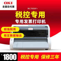 OKI 7000F VAT VAT VAT special machine ticket ticket ticket flat push-pin printer