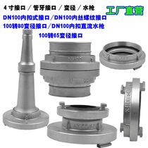 4-inch pipe fittings 100 revolutions 3-inch 65 conversion adjustable 80 fire hose quick connector water gun KY100 pipe teeth