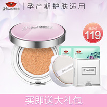 Kyoshin Pearl gestation gestation gravide lactation dedicated coussin CC cream makeup natural concealer isolated