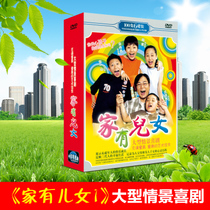 Genuine TV series with children 1 (100 episodes) full 6DVD song dan dan Gao ya Lin Yang Zi