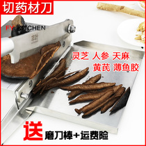 Chinese herbal medicine guillotine inox chicken claw meat Ganoderma gate ginseng Tianma astragalus Cut Knife home small