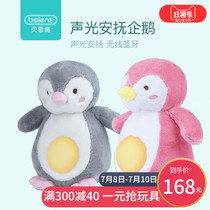 Bain Enshi Bluetooth sound and light to appease the Little Penguin newborn baby prenatal doll baby sleep music plush toys