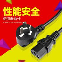 Computer power cord three-core plug host monitor projector rice cooker kettle three-hole extension power cord