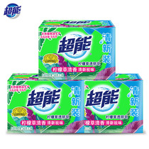 Super Laundry soap 260*2*3 A total of 6 pieces of transparent soap soap (lemon Grass incense) fresh and deodorization wholesale