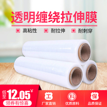 Free industrial pe transparent stretch film plus 50cm large plastique demballage Film trompette fraîche