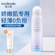 Aulan Dai pregnant women sunscreen special cream Protection Spray natural pure water nursing pregnancy ultraviolet