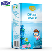 High purity DHA Content ≥100mg granules) 90 capsules of seaweed oil DHA capsule for young children of Junhua Bao Baby