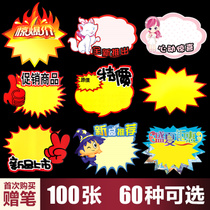 Jump card shop cardboard blank label atmosphere stickers display card medium price brand explosion stickers 100