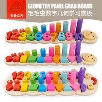 Montessori early education educational toys boy female baby geometric shape set of columns building blocks graphics pairing 1-2-3 years old