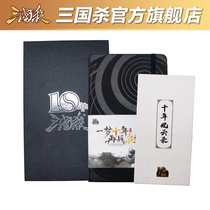 Three killed 10 years Special Edition notebook set commemorative collection touch PU leather notepad office