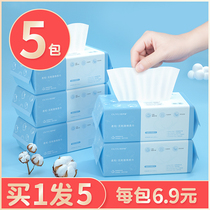 5 packs)Li Jia saishiki wash towel disposable female cotton beauty cleansing towel remover wash face wipe face paper sterile Qi