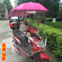 Electric car rain clothing transparent battery car rain curtain thickened high-definition electric three-wheeled motorcycle rain Punta windshield
