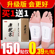Authentic old Beijing foot paste detoxification dampness sleep fat reduction men and women Wormwood row dehumidification to remove moisture heavy foot paste