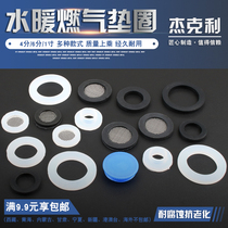 Bellows hose inlet pipe seal gasket filter 4 points 6 points 1 inch gas pipe silicone rubber gasket