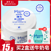 Johnson Baby Powder 140g with puff adult sweat to smell Ms. fragrance type prickly heat to head oil