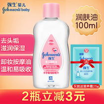 Johnson BABY MOISTURIZER 100ml Mild Moisturizing baby Touch Head Scale makeup remover oil massage Oil