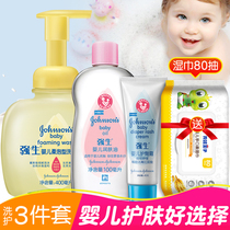 Johnson & Johnson baby care package newborn baby shampoo body wash refreshing body wash towel gift bath skin care products