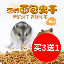 Chinese animal bread Bug dry hamster grain hedgehog grain Golden Bear food supplies squirrel staple snack yellow powder worm