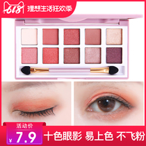 ins ten color eye shadow plate bean paste Earth mermaid pumpkin matte pearl lazy beginner girl Department shaking sound