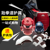 Taekwondo five sets of taekwondo protective equipment full set of adult children thickening a molding helmet men and women to send protective equipment package