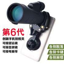 Mobile phone connection single and double binoculars camera phone clip universal astronomy bird watching microscope universal bracket accessories