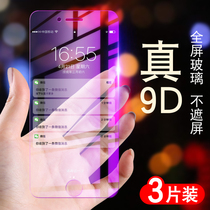 Apple 6 tempered film iphone6plus full screen anti-peeping 6s anti-drop all-inclusive edge I6 six mobile phone sp anti-blue eye 6P glass full coverage 6ghm rigid protective film Half Screen