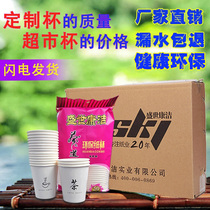 Paper cups disposable paper cups 500 FCL disposable paper cups office business thickened paper cups