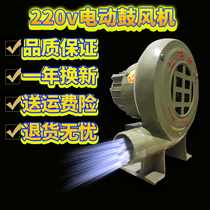 Blower small household 220V electric high-power coal stove barbecue special blowing carbon machine fire stove fire