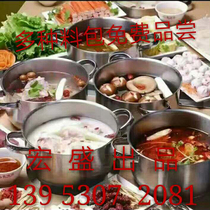 Hongsheng Self-service rotary hot pot Equipment One person a pot ice hot pot table small hot pot Bottom material package Daquan